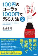 100円コーラ1000円
