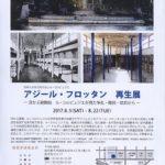 """知られざるル・コルビュジエの""""浮かぶ建築""""を紹介する展覧会"""