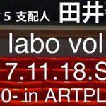 大分市アートプラザでミニシアター文化の専門家 シネマ5支配人 田井肇氏の講演会