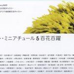 「第5回テキスタイルアート・ミニアチュール展」東京、ソウル、福岡の3都市で開催