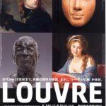 「ルーヴル美術館展 肖像芸術―人は人をどう表現してきたか」肖像の傑作が集結