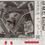 東京で約12年ぶりの大回顧展「エッシャー展」