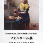 「フェルメール展」東京展に日本美術展史上最大の8作品が集合