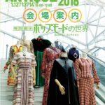 骨董ジャンボリー2018 NewYear 特別企画で山口ゆうこ氏のコレクションを紹介