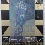 「ウィーン・モダン クリムト、シーレ 世紀末への道」ウィーン世紀末の華麗なる芸術世界