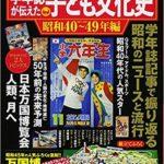 【新刊案内】学年誌が伝えた子ども文化史