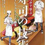 【書籍案内】「まんがで学ぶ 寿司の技術 東京すしアカデミーの授業」初心者向けの寿司入門書