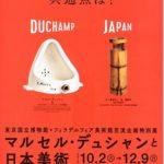 デュシャンと日本美術、比べてみたら? 世界で初めての企画展「マルセル・デュシャンと日本美術」
