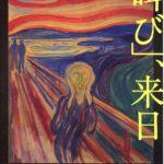 《叫び》も来日 大回顧展「ムンク展―共鳴する魂の叫び」
