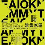 大分にゆかりのある若手建築家の作品展「ARTPLAZA U_40 建築家展 2018」