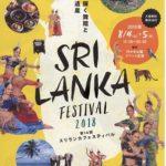 スリランカの魅力を体感!