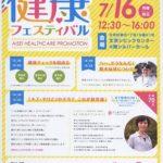 あなたの骨密度や血管年齢は? アイセイ薬局が文京シビックセンターで「第2回 健康フェスティバル」