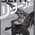 「SEITEIリターンズ!!~渡邊省亭展~」昨年の大好評受けて開催