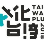 台湾カルチャーフェスティバル「TAIWAN PLUS 2018 文化台湾」