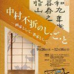 """中村不折の""""しごと""""を一挙公開"""