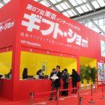 【イベントレビュー】東京インターナショナル・ギフト・ショー春2019 2500社あまりが出展する生活雑貨見本市