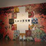 【レビュー】「トルコ至宝展 チューリップの宮殿 トプカプの美」宮殿の生活、オスマン帝国の美意識や文化、芸術観を紹介