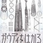 企画展「ガウディをはかる -GAUDI QUEST-」 5m超のサグラダ・ファミリアの鐘楼尖塔図など展示