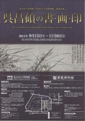 書道博物館で「呉昌碵の書・画・印」展