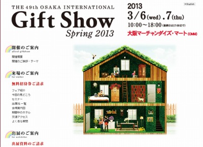 大阪インターナショナル・ギフト・ショー