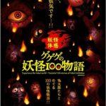 東京・池袋で「ゲゲゲの妖怪100物語」