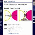 「第59回日本クラフト展」今年のテーマは「STORY」