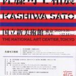 「佐藤可士和展」先行オンラインチケット販売は2020年4月から