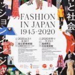「FASHION IN JAPAN 1945-2020」戦後から現在まで日本のファッションを包括的に紹介