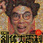 『粘土道20周年記念 片桐仁創作大百科展』が開催中止に