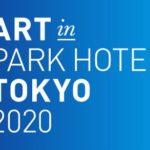 ART in PARK HOTEL TOKYO 2020 新型コロナウィルスの影響で9月に開催延期