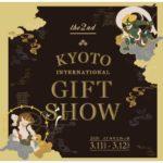 規模倍増 第2回京都インターナショナル・ギフト・ショー2020