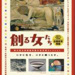 台風第19号で被災 佐野市立吉澤記念美術館が再開 「創る女たち」展を開催中