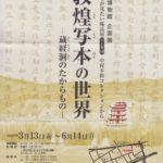 書道博物館 企画展「敦煌(とんこう)写本の世界」