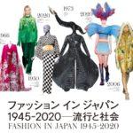 「ファッション イン ジャパン 1945-2020―流行と社会」