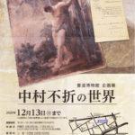 書道博物館 企画展「中村不折の世界」