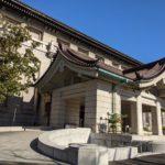 東京の美術館 緊急事態宣言による休館・時間短縮