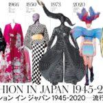 「ファッション イン ジャパン 1945-2020 -流行と社会」戦後から現在まで日本のファッションを包括的に紹介