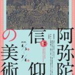 「阿弥陀信仰の美術」 半蔵門ミュージアム