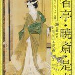 いま最も見るべき絵師たち 加島美術で省亭・暁斎・是真の展示販売会
