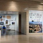 神楽坂に住む半ノラネコの生態をリサーチしたプロジェクトも発表 「隈研吾展 新しい公共性をつくるためのネコの5原則」