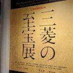 展覧会レビュー「三菱創業150周年記念 三菱の至宝展」