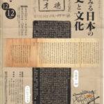 「書でみる日本の歴史と文化」 書道博物館