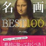 【新刊紹介】教養として知っておきたい『名画BEST100』