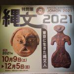 【REVIEW】縄文2021―東京に生きた縄文人―